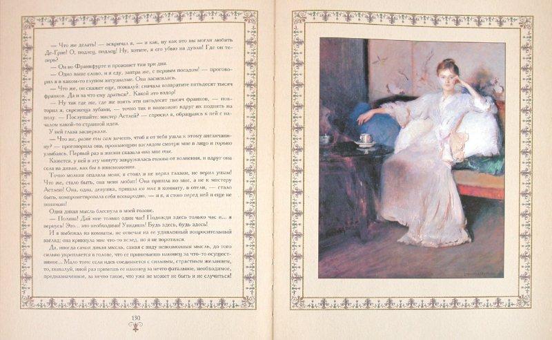 Иллюстрация 1 из 58 для Игрок - Федор Достоевский | Лабиринт - книги. Источник: Лабиринт