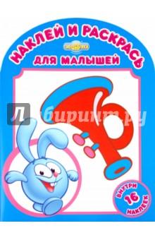 """Наклей и раскрась для самых маленьких """"Любимые игрушки Кроша"""" (№ 1022)"""