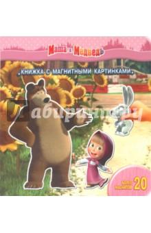 Маша и Медведь. Книжка с магнитными картинками