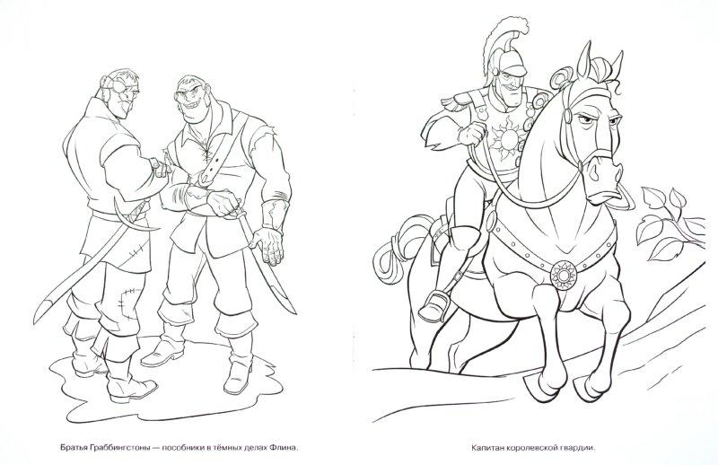 """Иллюстрация 1 из 6 для Волшебная раскраска """"Рапунцель"""" (№10161)   Лабиринт - книги. Источник: Лабиринт"""