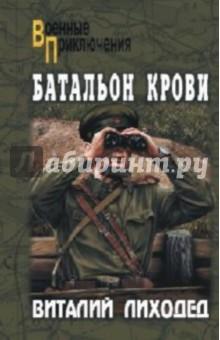 Лиходед Виталий Батальон крови