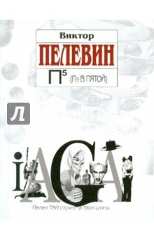 Пелевин Виктор Олегович П5 (Пэ в пятой)