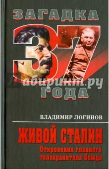 Логинов Владимир Николаевич Живой Сталин. Откровения главного телохранителя вождя