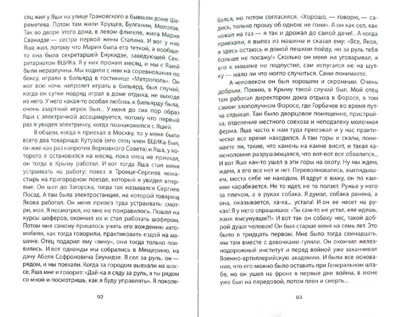 Иллюстрация 1 из 9 для Живой Сталин. Откровения главного телохранителя вождя - Владимир Логинов | Лабиринт - книги. Источник: Лабиринт