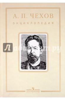 А. П. Чехов. Энциклопедия