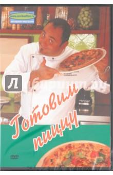 Готовим пиццу (DVD)