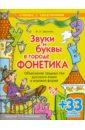Звуки и буквы в городе Фонетика: Объяснение трудных тем русского языка в игровой форме