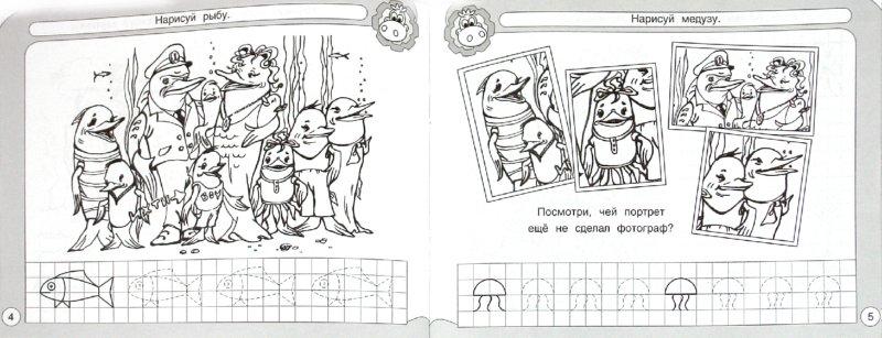 Иллюстрация 1 из 17 для Прописи. Динозаврики | Лабиринт - книги. Источник: Лабиринт