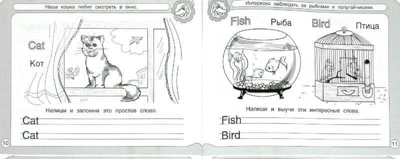 Иллюстрация 1 из 7 для Прописи. Мои первые английские слова   Лабиринт - книги. Источник: Лабиринт