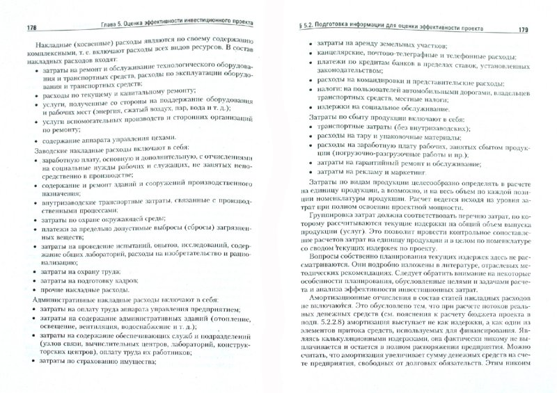 Иллюстрация 1 из 13 для Экономическая оценка инвестиций (+CD) - Мир Ример | Лабиринт - книги. Источник: Лабиринт