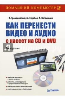 Как перенести видео и аудио с кассет на CD и DVDРуководства по пользованию программами<br>У каждого из нас есть видео- или аудиокассеты с памятными и важными записями, которые хранятся, пылятся, занимают много места, но не выбрасываются, поскольку содержат бесценную информацию. Такие кассеты не купишь в магазине, не найдешь в Интернете. На них может быть записана ваша свадьба, или выпускной, или первые шаги вашего ребенка. Эти кассеты уникальны, но, к сожалению, неудобны и ненадежны. Потому и была создана данная книга. С ее помощью вы научитесь переносить ваши драгоценные кадры с недолговечных кассет на современные и надежные компакт-диски или DVD. Вы узнаете, как подготовиться к процессу оцифровки, какое оборудование и программное обеспечение выбрать и как провести непосредственно захват информации. Кроме того, вы освоите навыки монтажа и обработки видео, а также научитесь записывать полученную информацию на CD и DVD. Эта книга станет вашим верным помощником на пути создания качественного цифрового видео!<br>2-е издание.<br>