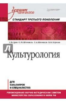 Учебники по культурологии для вузов без регистрации