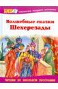 Волшебные сказки Шехерезады: Арабские сказки