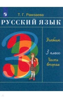 Русский язык. 3 класс. Учебник. В 2-х частях. Часть 2. РИТМ. ФГОС