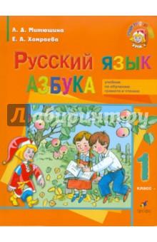 Азбука. 1 класс. Для школ с родным (нерусским) и русским (неродным) языком обучения