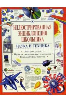 Наука и техника. Иллюстрированная энциклопедия школьника