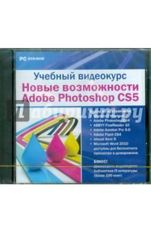 Учебный видеокурс. Возможности Adobe Photoshop CS5 (DVDpc)