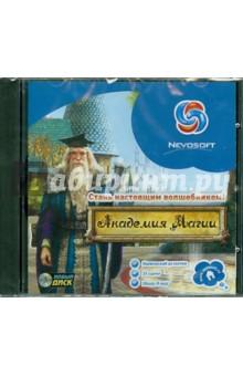 Академия магии (CD)