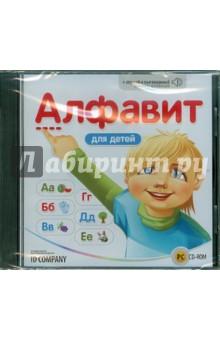 Алфавит для детей (CDpc)