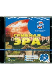 Грибная эра (CD)