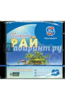 Пляжный Рай (CD)