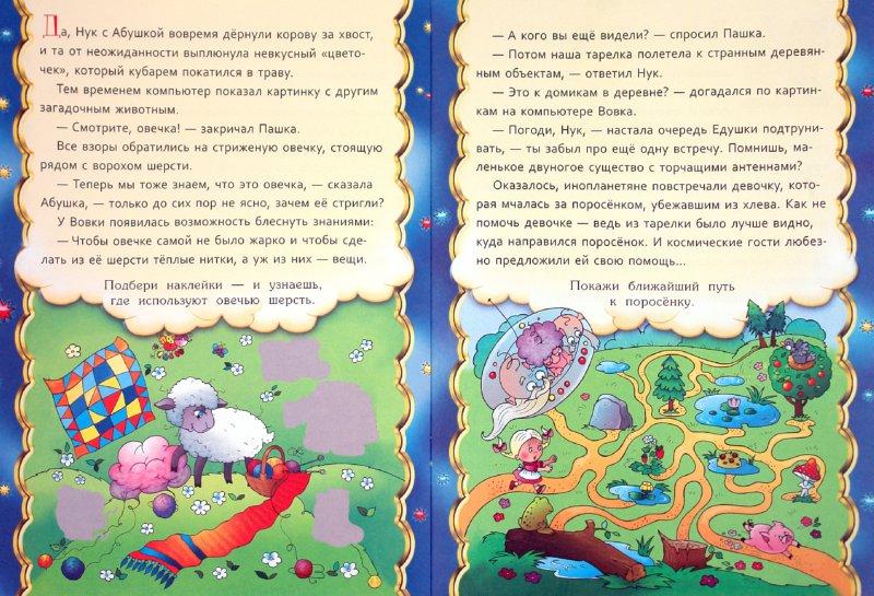 Иллюстрация 1 из 13 для Почти космическая история - Анна Красницкая   Лабиринт - книги. Источник: Лабиринт