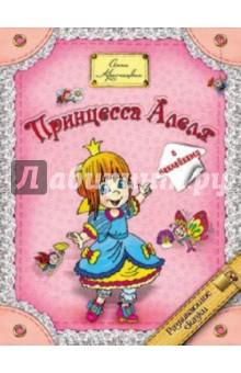 Принцесса  АлеляРазвитие общих способностей<br>Дети будут просто в восторге от этих книжек с наклейками! Яркие иллюстрации, интересные задания, необычный сюжет, предполагающий активное участие самого ребенка в событиях, подарят незабываемые впечатления мальчикам и девочкам! Но кроме того, книги серии Развивающие сказки стимулируют детское воображение, мышление, память, речь, внимание - одним словом, читаем и играем с пользой!<br>