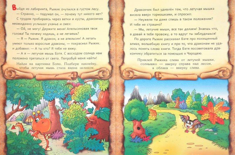 Иллюстрация 1 из 5 для Сокровища драконов - Анна Красницкая | Лабиринт - книги. Источник: Лабиринт