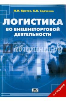 Логистика во внешнеторговой деятельности. Учебное пособие
