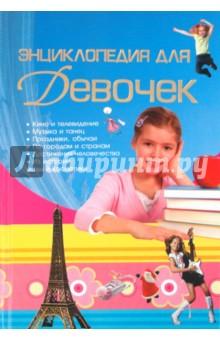 Энциклопедия для девочек АСТ