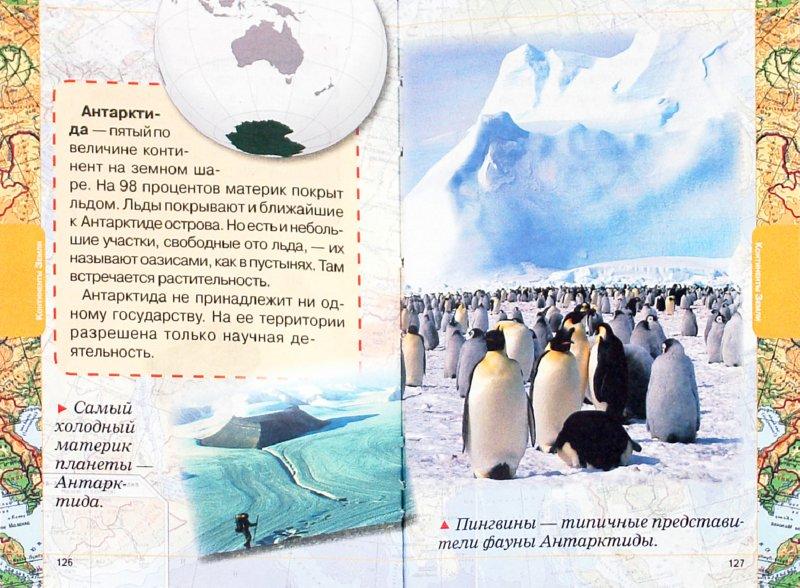 Иллюстрация 1 из 6 для Энциклопедия для девочек | Лабиринт - книги. Источник: Лабиринт