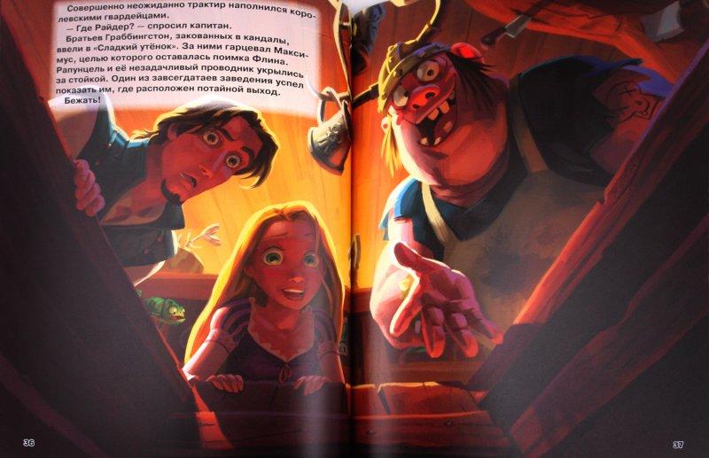 Иллюстрация 1 из 30 для Рапунцель | Лабиринт - книги. Источник: Лабиринт