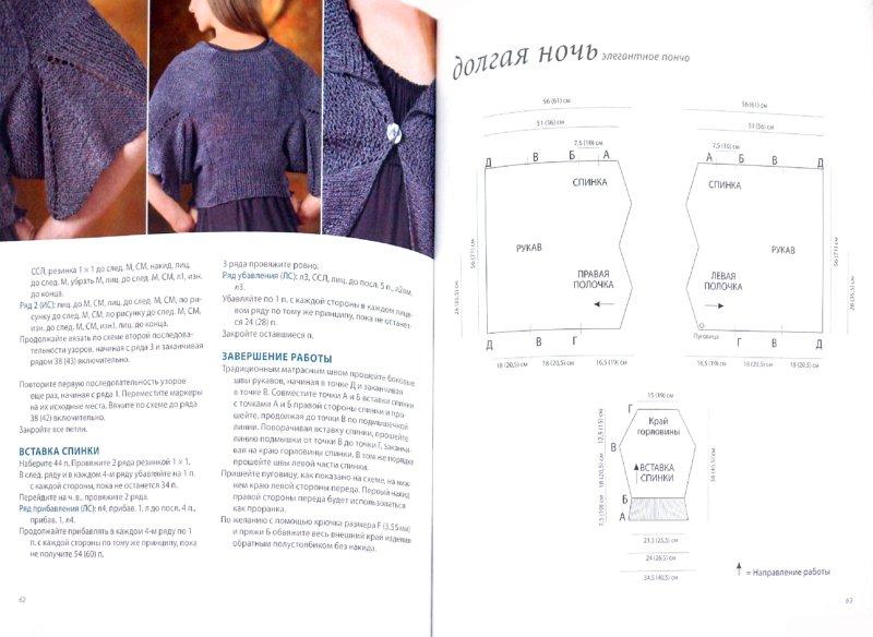 Иллюстрация 1 из 17 для Вяжем в японском стиле: дизайнерские модели для стильных женщин - Таня Альперт | Лабиринт - книги. Источник: Лабиринт