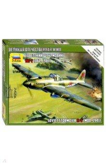 Штурмовик Ил-2 обр. 1941г (6125)Пластиковые модели: Авиатехника (1:144)<br>Советский штурмовик Ил-2 (образца 1941) М: 1/144<br>Набор для сборки одной модели самолета.<br>Размер готовой модели 8 см. <br>12 деталей.<br>Масштаб: 1/144<br>Материал: пластик.<br>Производство: Россия.<br>