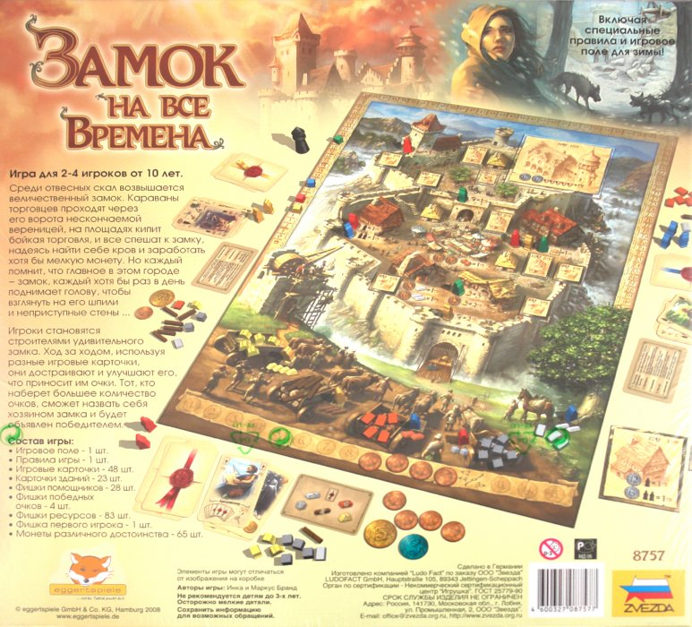 Иллюстрация 1 из 20 для Замок на все времена (8757) - Бранд, Бранд   Лабиринт - игрушки. Источник: Лабиринт
