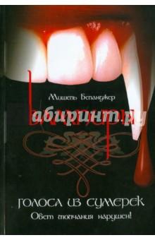 Вампиры. Голоса из сумерекМистическая зарубежная фантастика<br>Имя вампира Мишель Беланджер известно во всем мире - как Сообществам Вампиров, так и всем интересующимся удивительным, скрытым от всеобщих взглядов миром вампиров. Для написания данной антологии Мишель Беланджер убедила более 20 настоящих ныне живущих вампиров нарушить кодекс молчания, приподнять завесу тайны над своей притягательной субкультурой. Немного провокационная, удивительная, необычайно жизненная, эта книга - голоса разных вампиров - как энергетических, так и питающихся настоящей кровью - их откровения о собственной сущности, о периодах пробуждения и самоосознания, практиках утоления Жажды, о вампирской этике, донорах, традициях, поведении и многом-многом другом.<br>