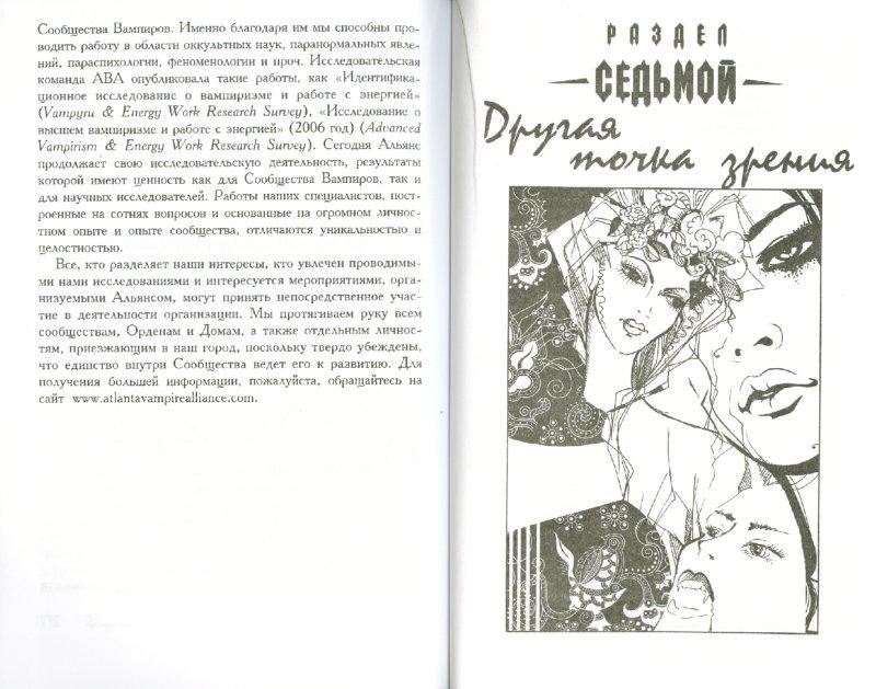 Иллюстрация 1 из 22 для Вампиры: голоса из сумерек - Мишель Беланджер   Лабиринт - книги. Источник: Лабиринт