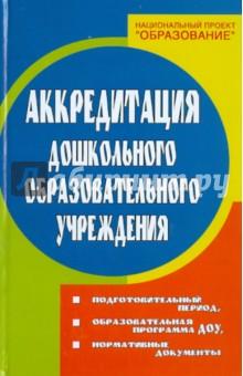 Аккредитация ДОУ: подготовительный период, образовательная программа ДОУ, нормативные документы