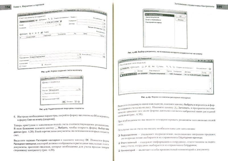 Иллюстрация 1 из 11 для 1C: Предприятие 8.2. Управление небольшой фирмой - Михаил Котин | Лабиринт - книги. Источник: Лабиринт