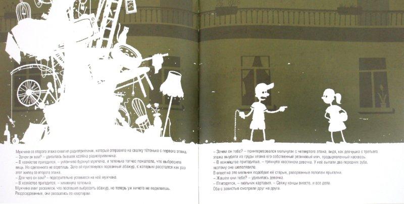 Иллюстрация 1 из 41 для Сокровища на улице Сына Белой Лошади - Пал Бекеш | Лабиринт - книги. Источник: Лабиринт