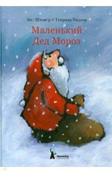 Ану Штонер - Маленький Дед Мороз обложка книги