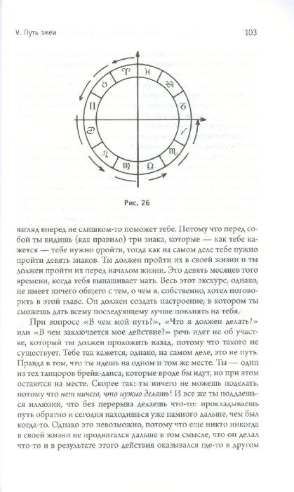 Иллюстрация 1 из 9 для Астрология как терапия: в поисках лжи. Книга самопостижения - Питер Орбан | Лабиринт - книги. Источник: Лабиринт