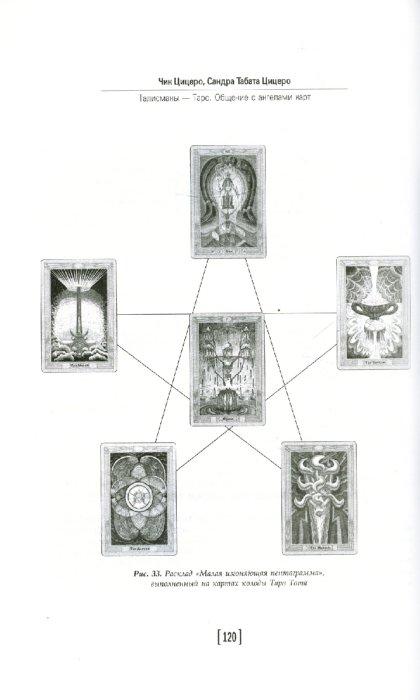 Иллюстрация 1 из 16 для Талисманы — Таро. Общение с ангелами карт - Цицеро, Цицеро   Лабиринт - книги. Источник: Лабиринт