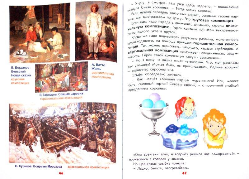 Иллюстрация 1 из 23 для Загадочный мир рисунка и живописи - Серова, Ставрова | Лабиринт - книги. Источник: Лабиринт