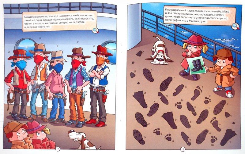 Иллюстрация 1 из 16 для Расследование на теплоходе. Головоломки для юных детективов | Лабиринт - книги. Источник: Лабиринт