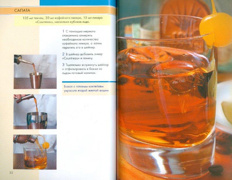 Иллюстрация 1 из 11 для Яркие напитки для праздничного стола | Лабиринт - книги. Источник: Лабиринт