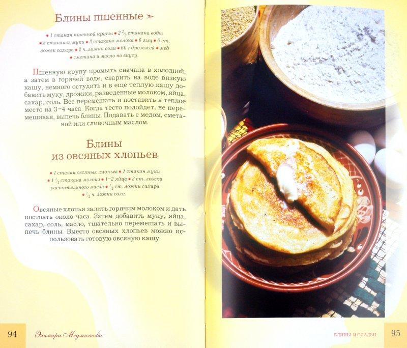 Иллюстрация 1 из 9 для Пироги. Блины. Торты. Вкус домашних блюд - Эльмира Меджитова | Лабиринт - книги. Источник: Лабиринт