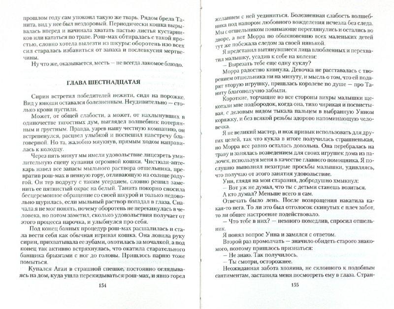 Иллюстрация 1 из 16 для Своя дорога - Галина Ли | Лабиринт - книги. Источник: Лабиринт