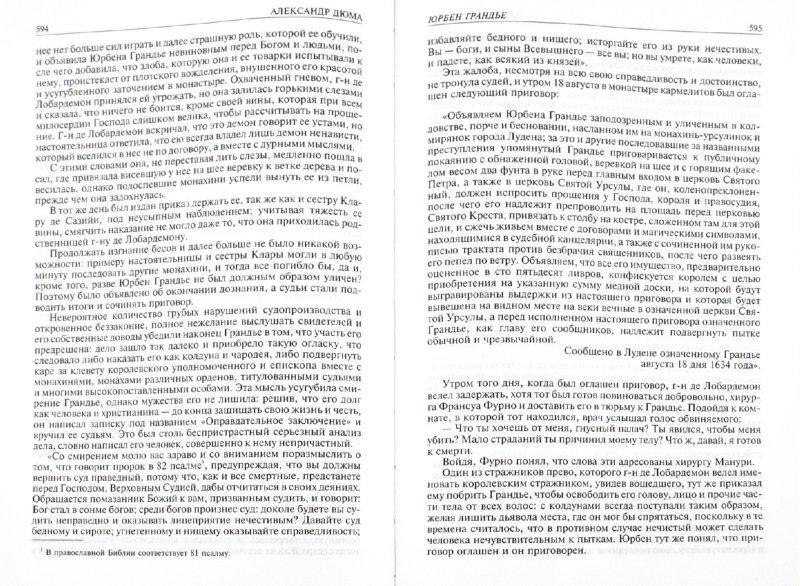 Иллюстрация 1 из 34 для История знаменитых преступлений. Полное издание в одном томе - Александр Дюма | Лабиринт - книги. Источник: Лабиринт