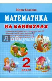Математика на каникулах. 2 класс